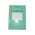 Catalogul clasei V-XII (rus)