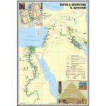 Egiptul și Mesopotamia în antichitate